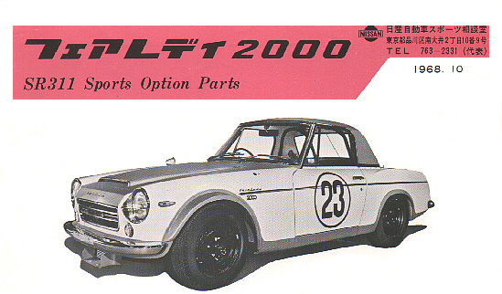 1968 Fairlady 2000 SR311 Sports Option Parts folder